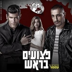 פצועים בראש עונה 2 - פרק 8 - פרק אחרון לעונה!