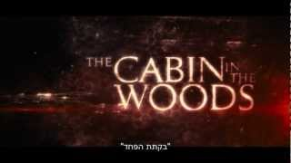 בקתת הפחד Cabin in the woods - טריילר