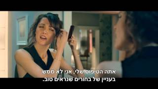 שנה גג I GIVE IT A YEAR- טריילר