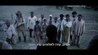 ������ ���� ����� �� ���� - OFFICIAL TRAILER BIRTH OF A NATION