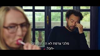 Coexister- Official Trailer-  הללויה טריילר רשמי