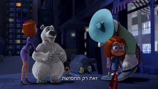 Norm of the North Keys to the Kingdom Trailer | נורם בעיר הגדולה 2 טריילר