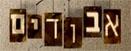 אבודים 2 פרק 4