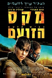מקס הזועם: כביש הזעם / Mad Max Fury Road