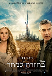 בחזרה למחר / Tomorrowland