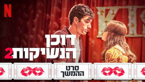 דוכן הנשיקות / The Kissing Booth