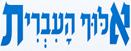 אלוף העברית פרק 4