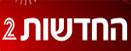 חדשות ערוץ 2 התכנית המלאה 19.12.11