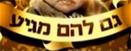 גם להם מגיע - עונה 1