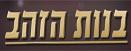 בנות הזהב - הגירסה הישראלית