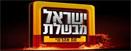 ישראל מבשלת - עונה 1