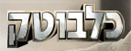 כלבוטק 14 פרק 12