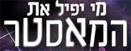 מי יפיל את המאסטר פרק 7 - הגמר הגדול