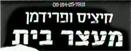 מעצר בית פרק 10 - אוסלו
