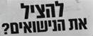 להציל את הנישואים - עונה 1