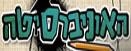 האוניברסיטה - עונה 1